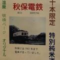 Photos: 元祖チンチン電車