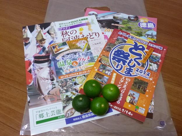 徳島キャンペーン。