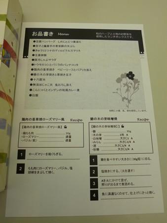 アロマセミナー2013 in 松山 ランチ交流会