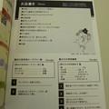 Photos: アロマセミナー2013 in 松山 ランチ交流会