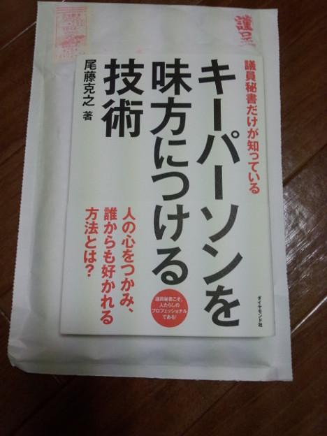 尾藤先生、ありがとうございます!