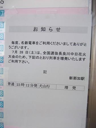 726-花火臨2