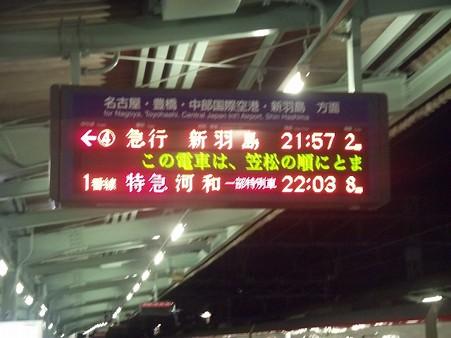 728-岐阜LED