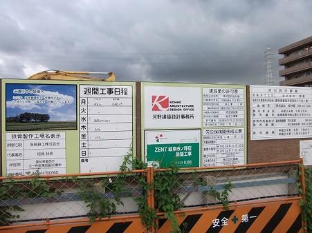 815-名鉄岐阜工場