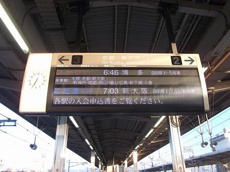 316-ひかり博多_1