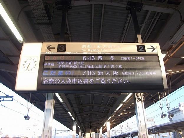 Photos: 316-ひかり博多_1