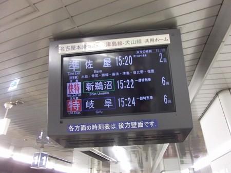409-名古屋発車表示