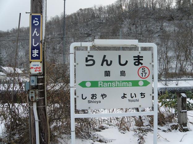 Photos: 蘭島駅 駅名標