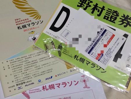 札幌マラソンゼッケン