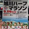 写真: 旭川ハーフマラソン