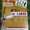 写真: 札幌マラソン完走証