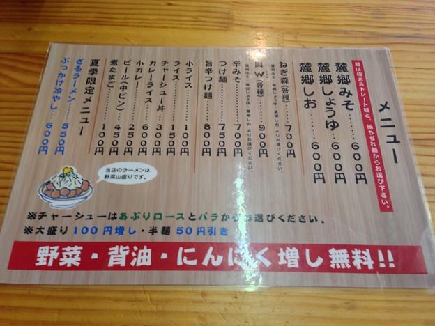 Photos: 麓郷舎メニュー