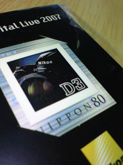 NikonDigitalLive2007記念切手