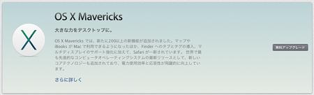 Update-Mavericks-01