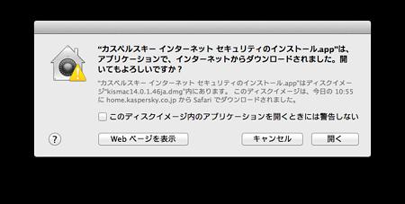 Kaspersky-Internet-Security-For-Mac-06