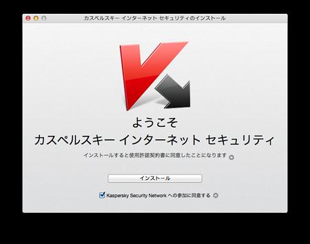 Kaspersky-Internet-Security-For-Mac-07
