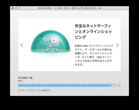 Kaspersky-Internet-Security-For-Mac-08