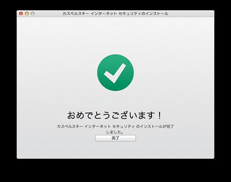 Kaspersky-Internet-Security-For-Mac-09