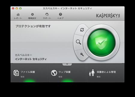 Kaspersky-Internet-Security-For-Mac-10