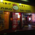 写真: から揚げ・焼き鳥 momo