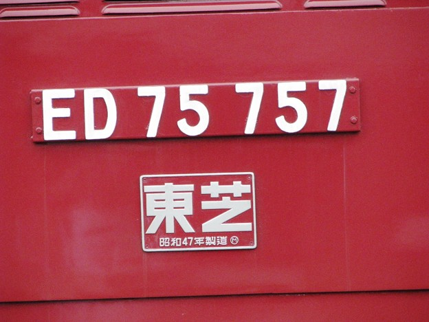 ED75 757