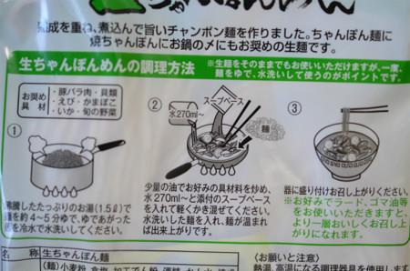 麺屋どんまい ちゃんぽん4食(特製スープ付き)