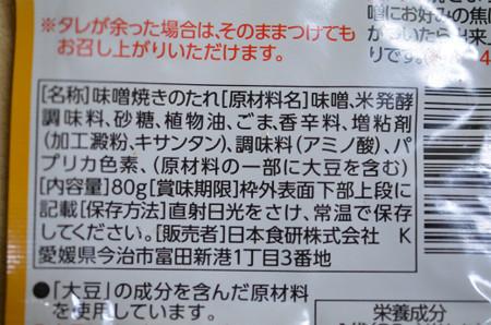 サンマのみそ焼き (7)