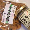 Photos: 千成屋さんの奈良漬&ふき味噌