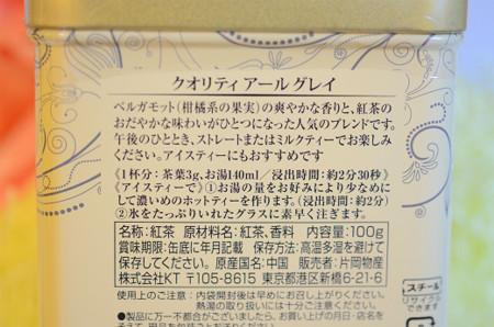トワイニング アールグレイ (2)