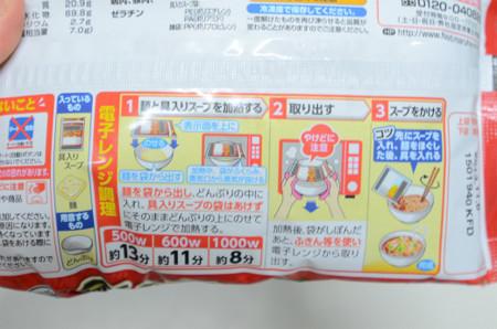 レンジだけ!担々麺 (2)