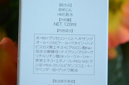 ハイビスカス・スキンローション (2)
