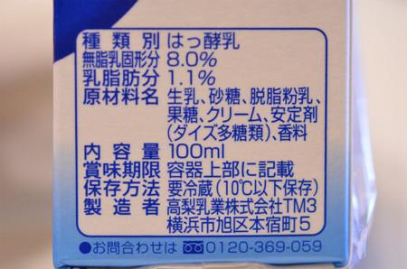 タカナシ乳業ドリンクヨーグルト『おなかへ GG!』 (2)