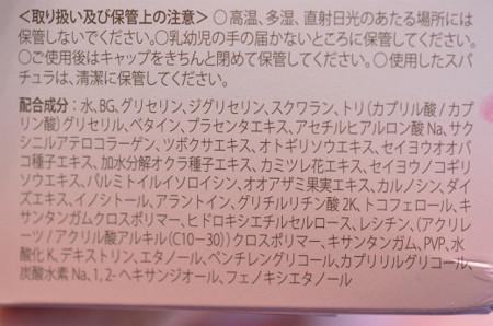 フラコラ 『プラセンタ リフトクリーム』 (2)