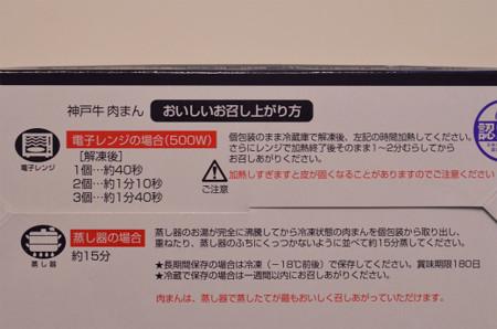 神戸牛肉まん5個入り (4)