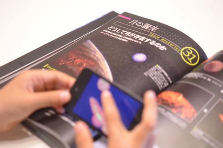 ARで手にとるようにわかる 3D宇宙大図鑑楽しみ中 (2)