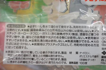 お鍋のお掃除 (7)