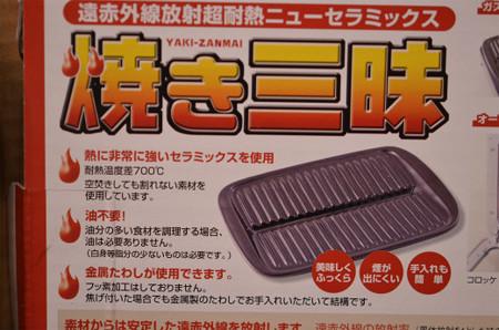 焼き三昧 (2)