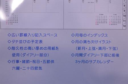 スケジュール帳 (2)