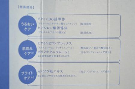 トゥール・ザン・レール モイストローション (5)