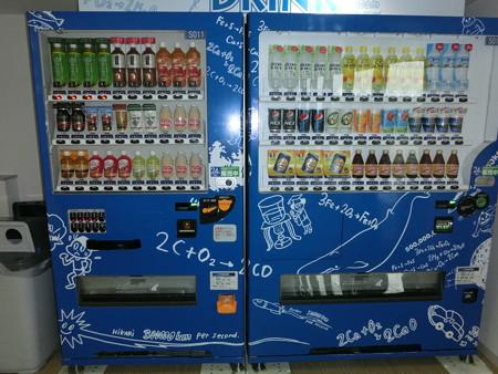 化学記号自販機
