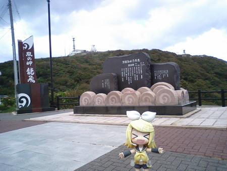 では青函トンネル記念館に向かいます。 リン:「あああァー~~~~...