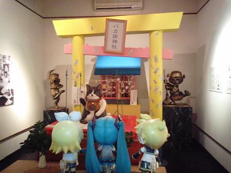 バカ田神社に参拝ww まあここは有料展示館ですから、写真はこのく...