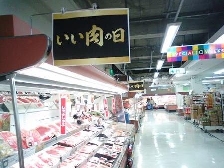 いい肉の日!!