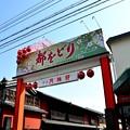 Photos: 2013_0330_140636_S 都をどり