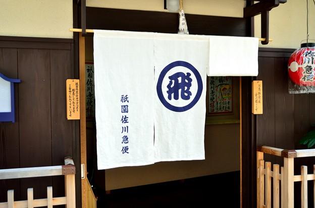 2013_0804_135257祇園佐川急便