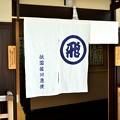Photos: 2013_0804_135257祇園佐川急便