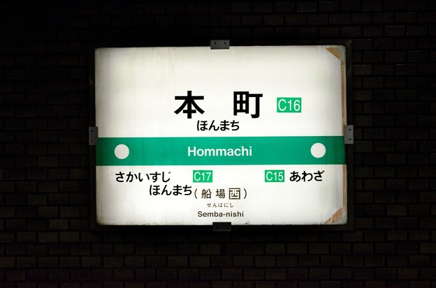 2014_0113_135526_本町駅