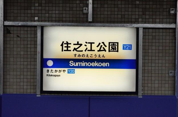 2014_0113_144443_住之江公園駅