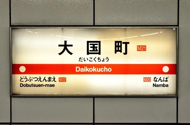 2014_0113_150033_大国町駅