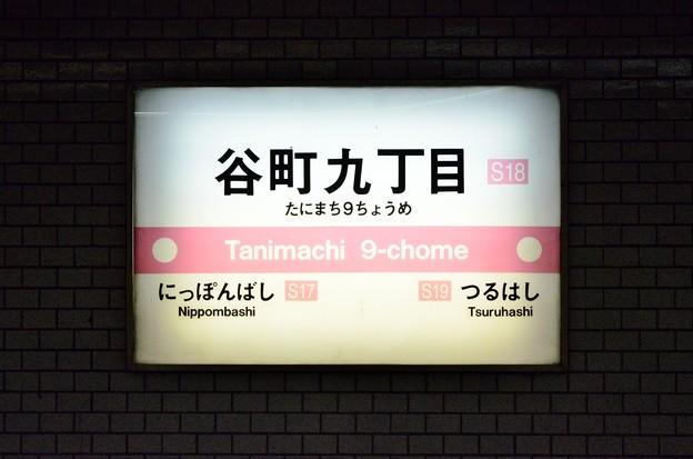 2014_0113_161414_谷町九丁目駅